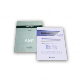 [심리검사] 학지사 학업동기검사(AMT)