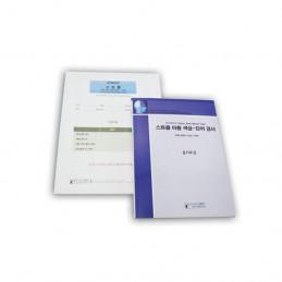 [심리검사] 학지사 스트룹아동색단어검사(STROOP)