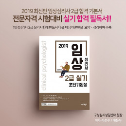 임상심리사 2급 실기 초단기완성 2019
