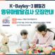 (10월)K-Bayley-3 베일리 영유아발달검사 워크샵