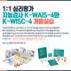 ★1:1 심리평가 지능검사 K-WAIS-4와 K-WISC-4 개별실습★