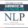 신경언어프로그램 NLP 핵심기법 수련