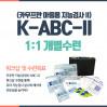 K-ABC-II (카우프만 아동용 지능검사 II)1:1 개별수련