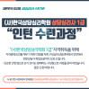 한국상담심리학회 상담심리사 1급 인턴수련과정
