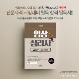 임상심리사 2급 실기 초단기완성(2020)(개정판)
