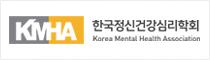 한국정신건강심리학회