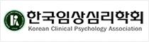 한국임상심리학회