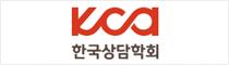 한국상담학회