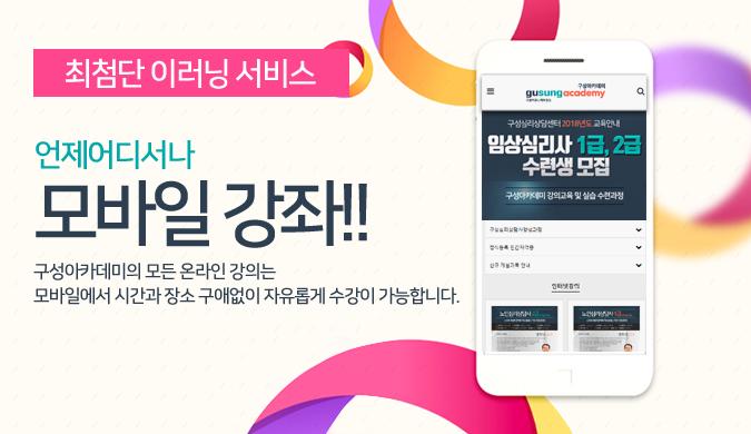 온라인강좌 모바일지원!!