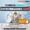 인지행동심리상담사 2급(CBT)