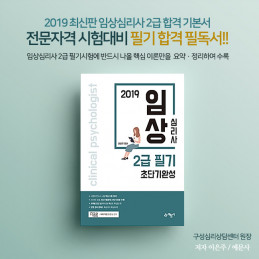임상심리사 2급 필기초단기완성 2019