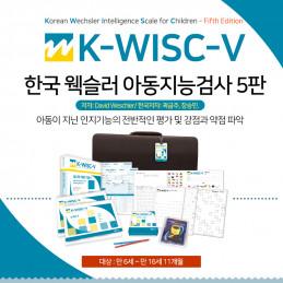 K-WISC-V 한국 웩슬러 아동 지능검사 5판/K-WISC-V 기록지