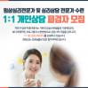 임상심리전문가 및 심리상담 전문가 수련 1:1 개인상담 피검자 모집
