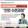 (사)한국상담심리학회 상담심리사2급
