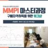 MMPI-2, MMPI-A_다면적 인성검사 마스터과정 구매자격취득을 위한 워크샵