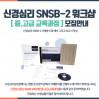 [중,고급교육과정]신경심리검사 SNSB-2 워크샵