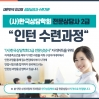 (사)한국상담학회 전문상담사2급