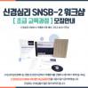 [초급교육과정]신경심리검사 SNSB-2 워크샵