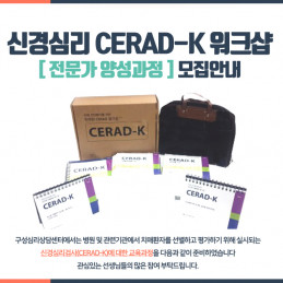 CERAD-K 신경심리검사(세라드) 전문가 양성과정