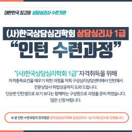 (사)한국상담심리학회 상담심리사1급