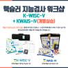 웩슬러 지능검사 워크샵 K-WISC-V + KWAIS-Ⅳ개별실습