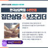 한국상담학회 수련인정
