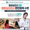 임상심리사2급 종합심리검사 완전정복 수련
