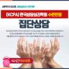 한국상담심리학회 수련인정