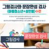 그림검사와 문장완성검사(아동청소년+성인용) 수련