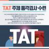 TAT 주제 통각검사 수련