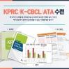 KPRC/K-CBCL/ATA 수련
