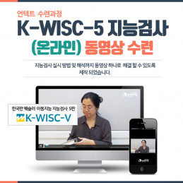 K-WISC-5 위스크 지능검사 (온라인) 동영상 수련