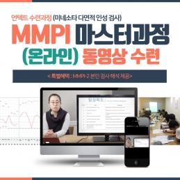온라인 과정 (MMPI-2, MMPI-A_다면적 인성검사 마스터과정)온라인 수료!!