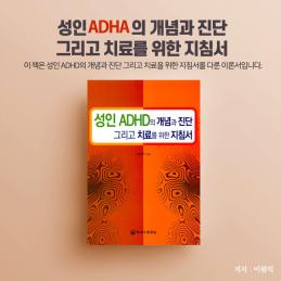 성인 adhd의 개념과 진단 그리고 치료를 위한 지침서