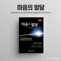 마음의 발달(2판)-인간의 마음을 형성하기 위한 대인관계와 두뇌의 상호작용