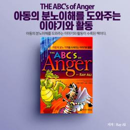 THE ABC's of Anger 아동의 분노이해를 도와주는  이야기와 활동