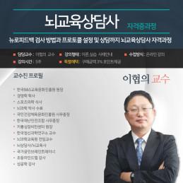 뇌교육상담사[한국B&S]