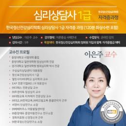심리상담사 1급[KMHA]