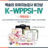 웩슬러 유아지능검사 워크샵K-WPPSI-IV 개별실습(유아지능검사)