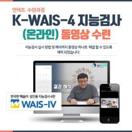 K-WAIS-4 지능검사 (온라인) 동영상 수련