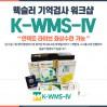 웩슬러기억검사(K-WMS-IV) 워크샵