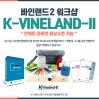 K-VINELAND-II 바인랜드 2 워크샵