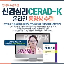 신경심리검사 CERAD-K 전문가 양성과정(동영상수련)