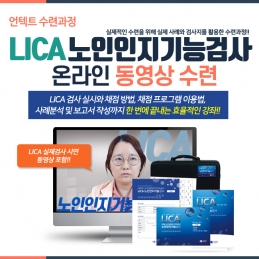 LICA 노인인지기능검사 전문가 양성과정(동영상수련)